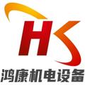 江西省鸿康机电设备有限企业