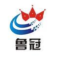 聊城市东昌府区鲁冠商标事务所有限公司