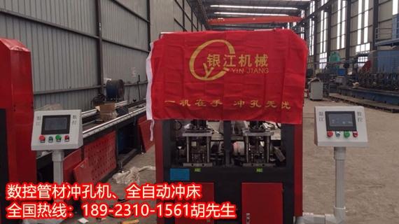 上海冲孔机厂家电话