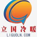 肃宁县立国冷暖设备销售有限企业