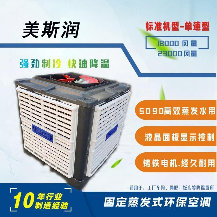 大风量工业环保空调  工业节能冷风机价格