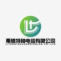 栗腾(上海)特种电缆有限企业