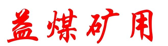 浙江益煤防爆电器有限企业