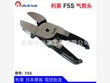 日本气剪头批发F5S 气动剪刀头 宽扁型剪钳 长刀树脂专用