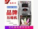河南商用冰淇淋机哪有卖的 冰淇淋机多少钱一台 郑州冰淇淋机
