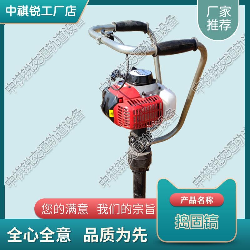 ND-4.2手提式内燃捣固镐 铁路工程机械 产品与应用