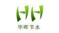 萊蕪華暉節水灌溉器材有限公司