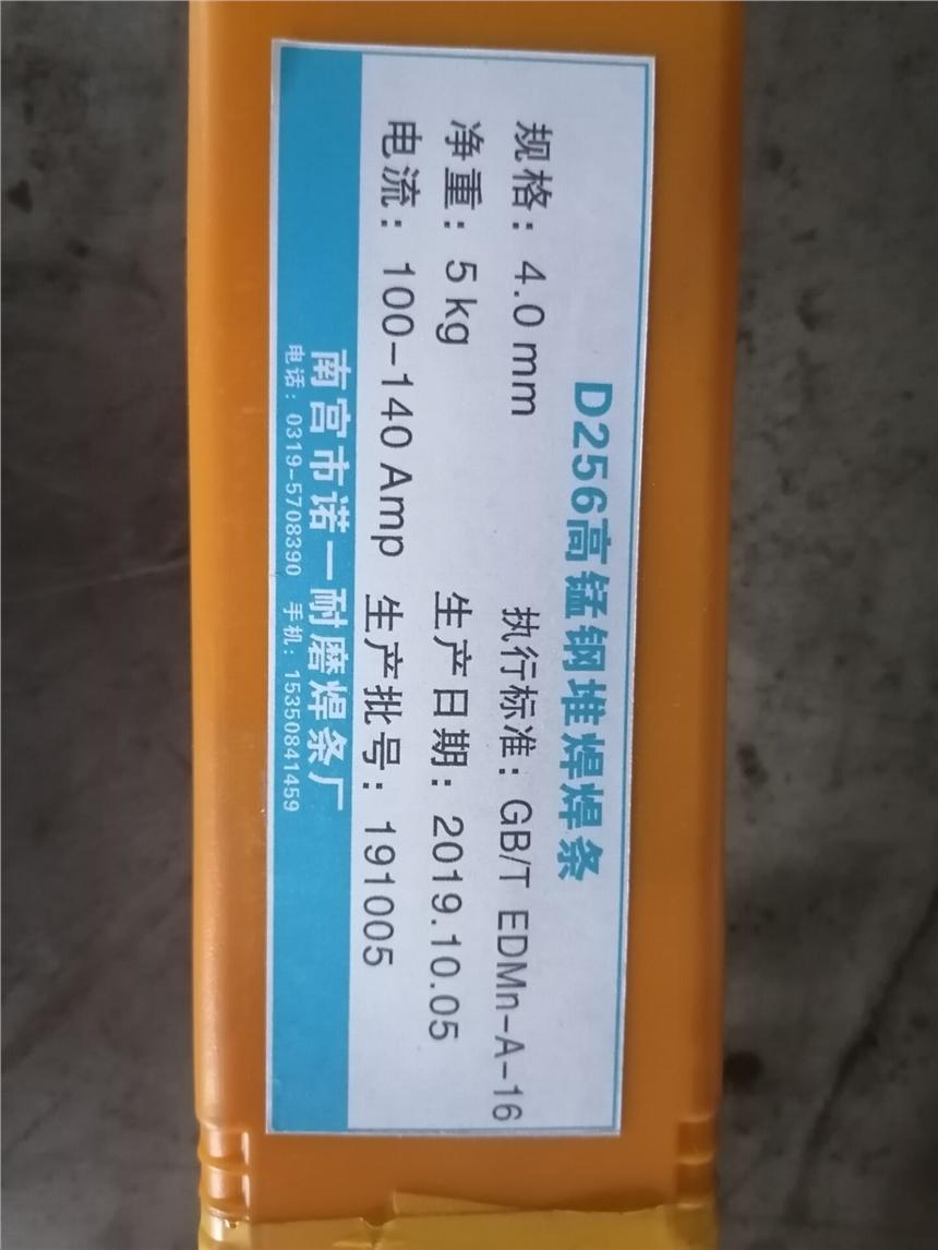 阿里D202A耐磨堆焊焊条一级代理