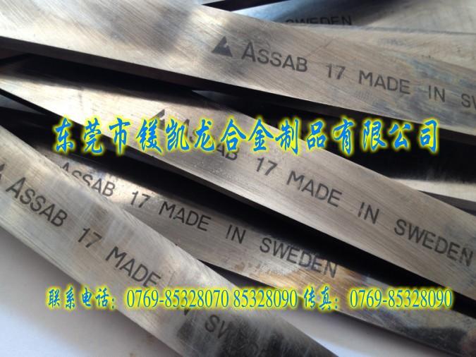 超硬含钴进口白钢刀