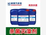 巩义市纳博万水处理有限公司杀菌灭藻剂NBW-101