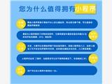 义乌市微信小程序哪里定制开发方便