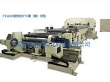 PZ1600数控RTC大尺寸模切机——东莞派尔制造