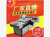 普兰特多工位服装打印机6518FZ