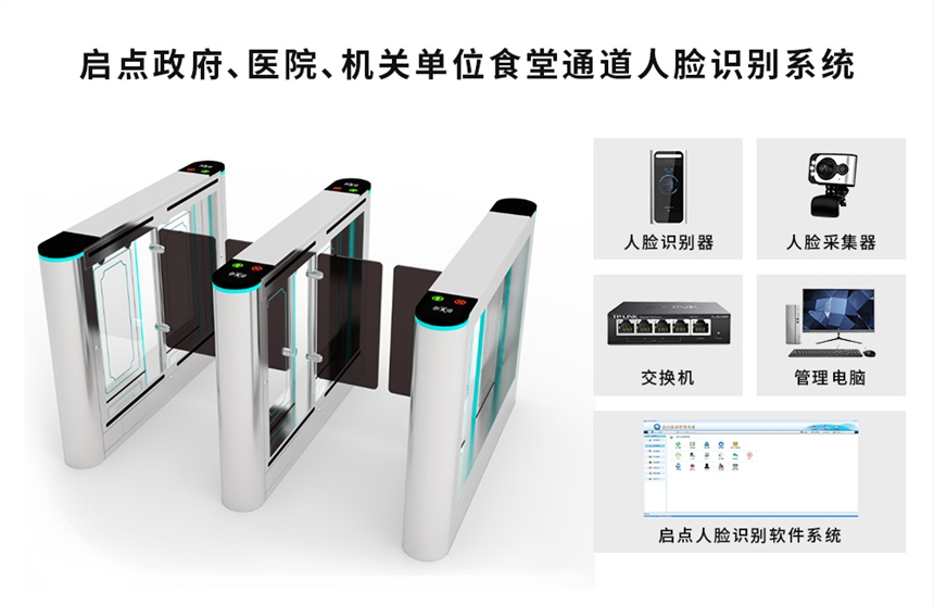 深圳单位食堂刷脸吃饭系统,食堂人脸识别就餐通道闸扣费系统