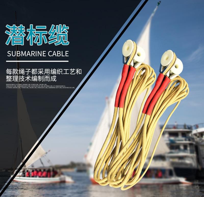 潜标缆绳,海洋潜标缆,山东青岛缆绳生产厂家