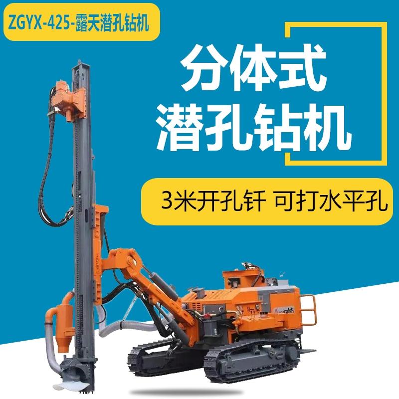 分体式露天潜孔钻机425志高潜孔钻车水井钻机移动钻机履带式钻机