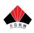 青岛万浩机械设备有限企业