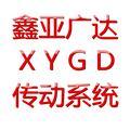 青岛鑫亚广达传动系统有限公司