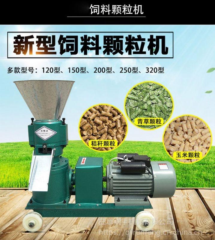 新闻:丰泽大功率饲草造粒机保质保量