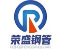 天津市荣盛钢管有限企业