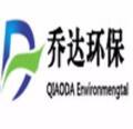 河北乔达环保科技有限企业