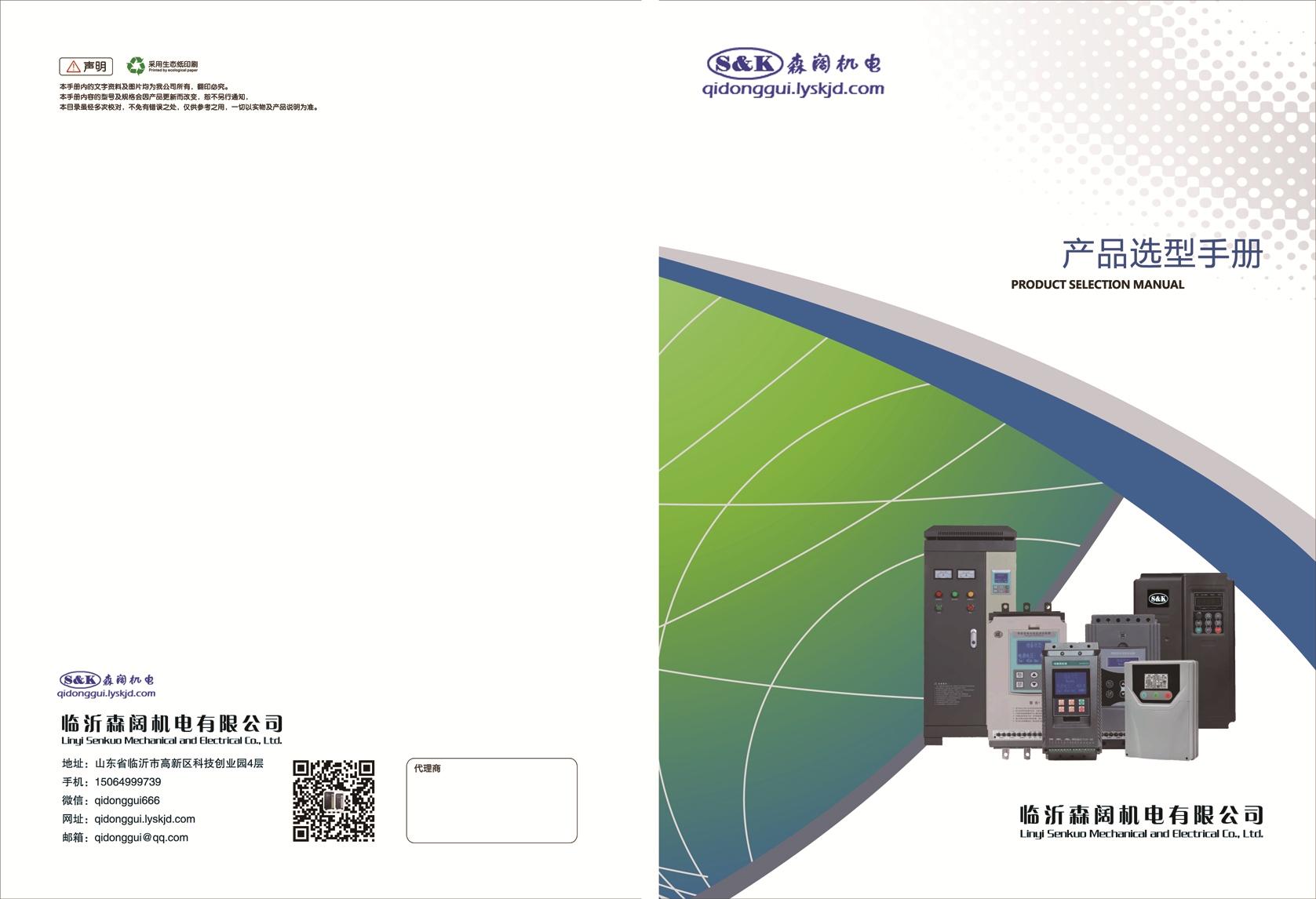 临沂森阔机电电子宣传册