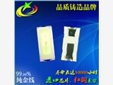 深圳市厂家直销LED灯珠3014红光2-3lm620-625nm