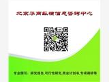 新闻:海南脱毛剂市场投资潜力评估报告*海北藏族自治州资讯