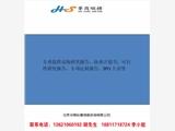 新闻:重庆ODB-2市场研究*六安市资讯