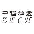 泉州中福灿宏电子科技有限企业