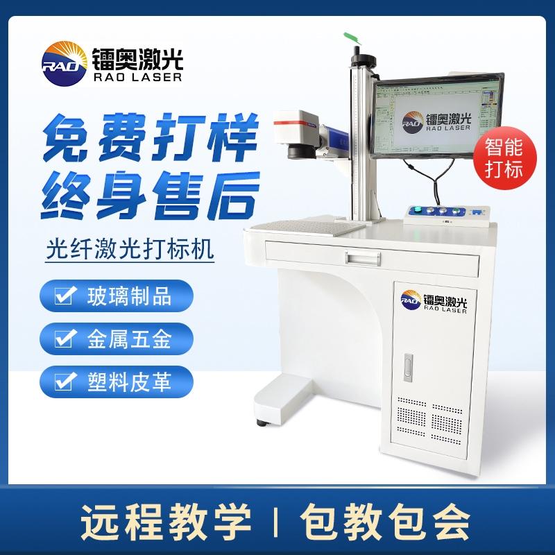 成都青白江工业集中发展区金属塑料激光打标机光纤喷码刻字机