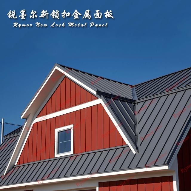 铝镁锰板 金属瓦 锐墨尔金属面板 金属屋面瓦