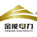 河北金能电力科技股份有限企业