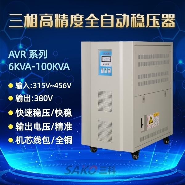 三相稳压器 三相稳压器价格 三相稳压器厂家