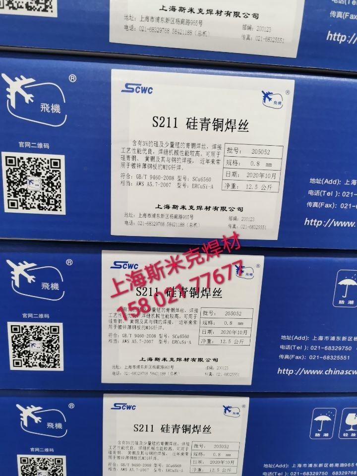 上海斯米克铜焊丝 紫铜焊丝 硅青铜焊丝 铝青铜焊丝 黄铜焊丝 白铜焊丝