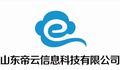 山东帝云信息科技有限公司
