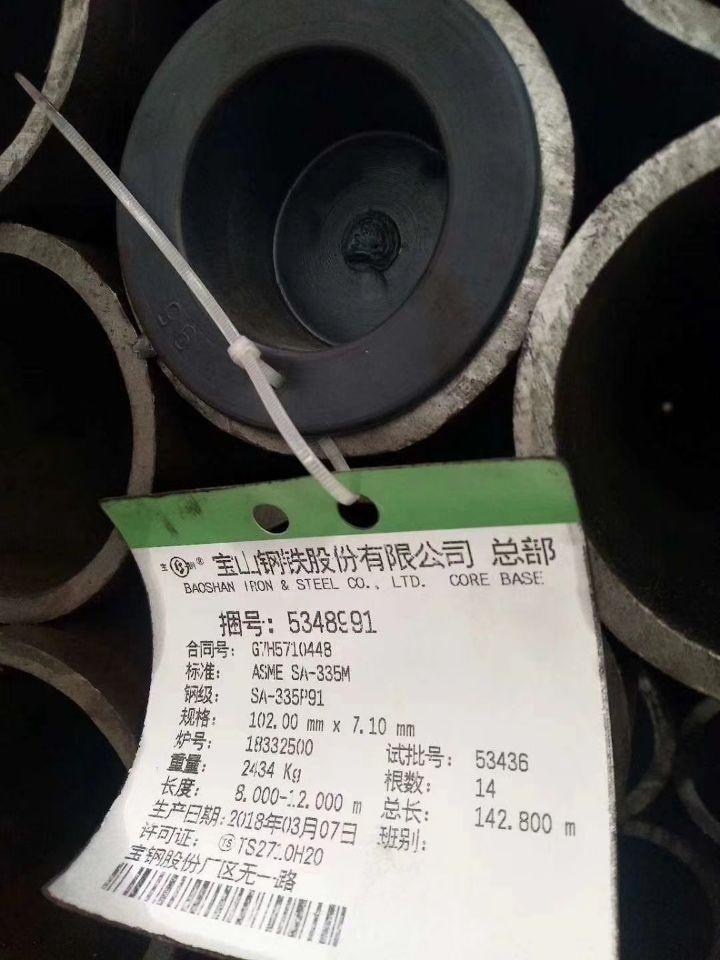 宝钢A106 Gr.B高压管10CrMo910合金无缝钢管批发商