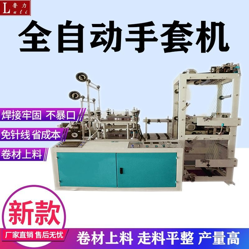 The supply of automatic ultrasonic glove machine PE glove machine plastic film glove machine manufacturers support customization