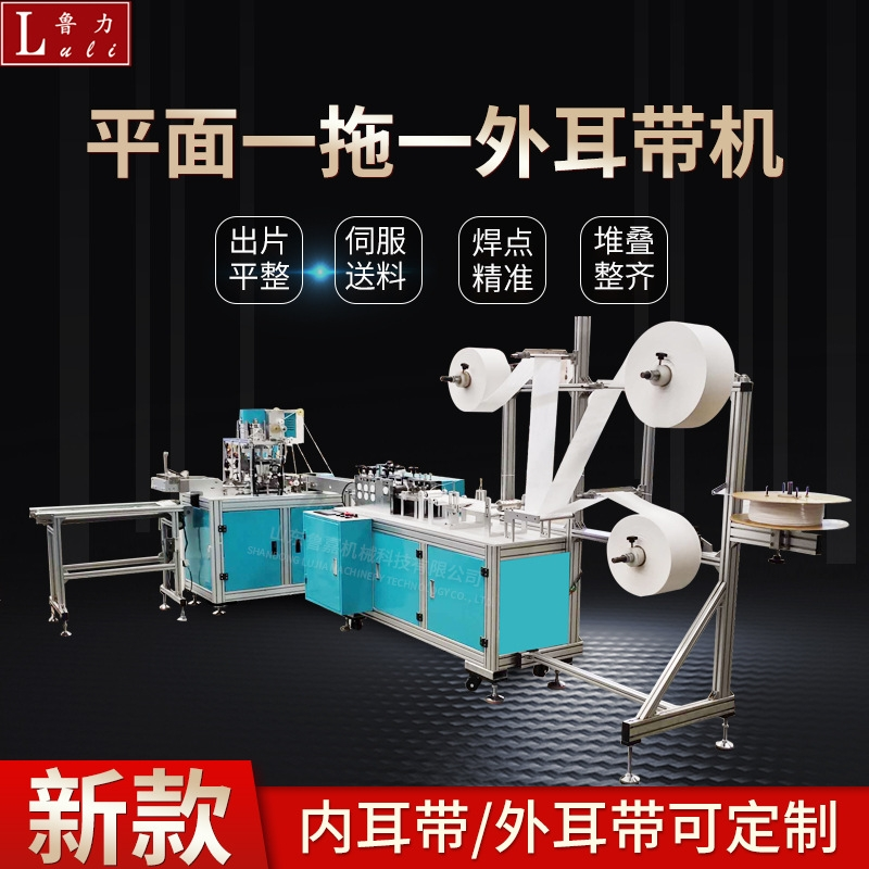 Disposable mask production equipment can produce 90,000 units per day
