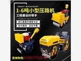 湖南长沙市工程队必备小型手扶压路机价格表