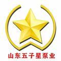 山东五子星矿用设备股份有限企业