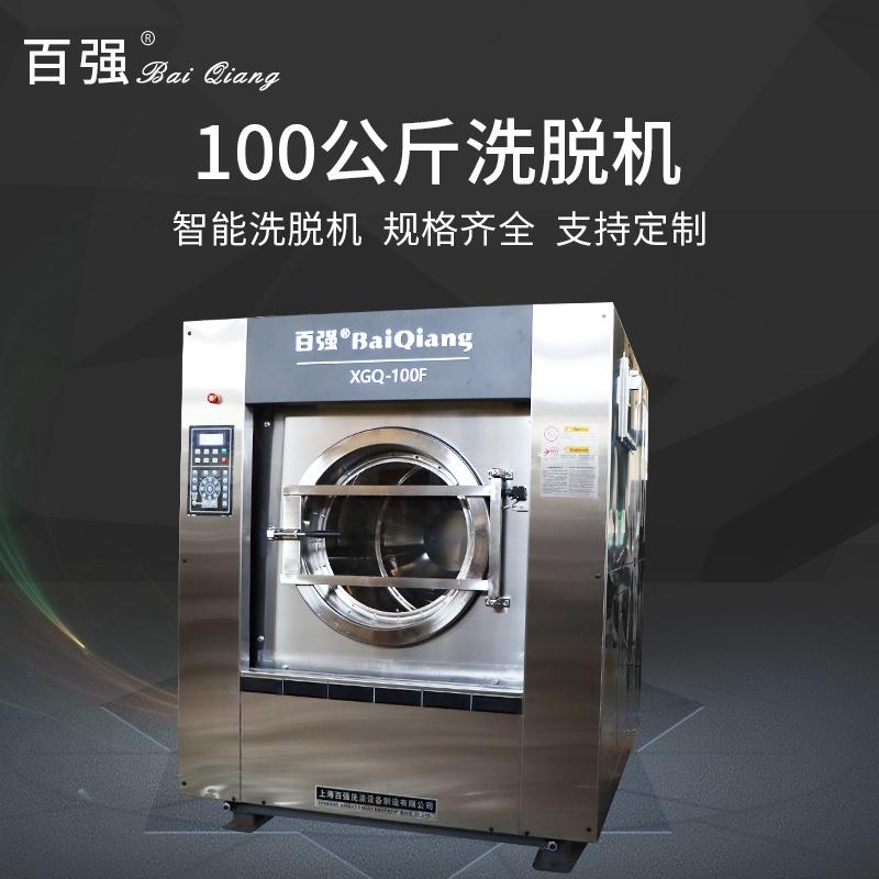 小型工业洗衣机70公斤 酒店宾馆洗衣房用大型洗衣设备 厂家直卖