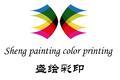 深圳市盛绘彩印科技有限公司
