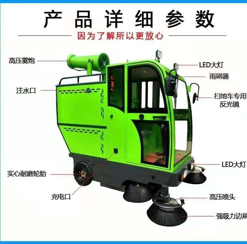电动 环保 小型 高压雾炮 清洁 扫地车