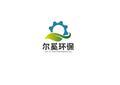 上海尔奚环保科技有限企业