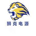 北京狮克电源科技有限企业山东分企业