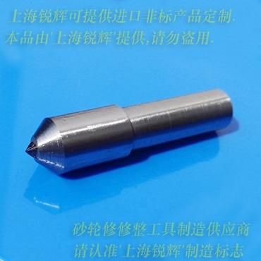 南非纯天然金刚石金刚笔1.25克拉-D10mm(上海机床外圆磨砂轮修整笔)