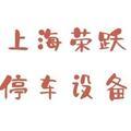 上海荣跃停车设备有限企业