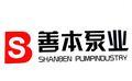 上海善本泵业制造有限公司