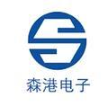 上海森港电子科技有限企业